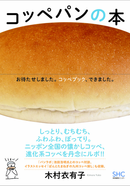 【終了】11/11(金)-11/27(日)『コッペパンの本』刊行記念パネル展