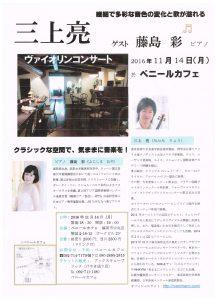 11/14(月) 「三上亮 ヴァイオリンコンサート」 ベニールカフェにて