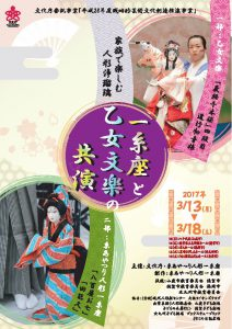 【チケット販売中!】3/15(水)家族で楽しむ人形浄瑠璃『一糸座と乙女文楽の共演』@ガスホール