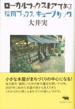 ローカルブックストアである-福岡ブックスキューブリック