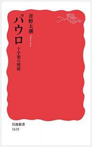 3/27(月)青野太潮×若松英輔対談「いま『パウロ』を読むということ」
