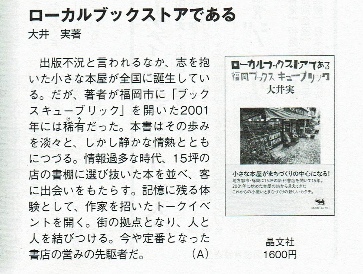 「週刊エコノミスト(2月21日特大号)」に掲載されました。
