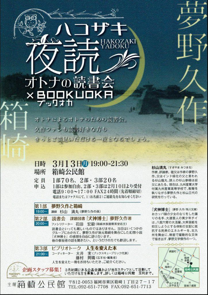 3/13(月)ハコザキ夜読オトナの読書会【ブックオカコラボ企画!】