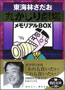 「丸かじり劇場メモリアルBOX 」東海林さだお