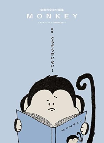 【終了】3/21(火)MONKEY vol.11刊行記念 柴田元幸さんトークショー