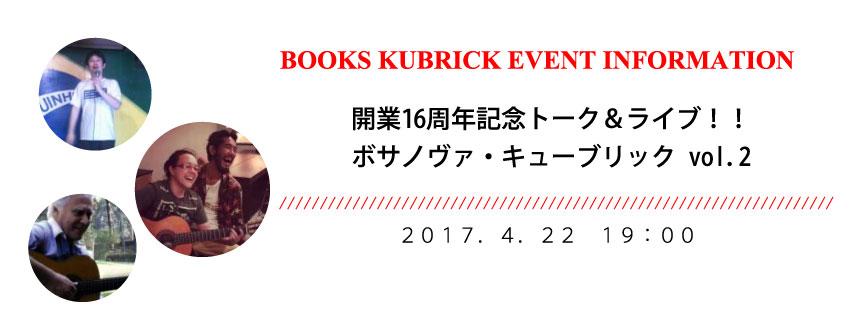 【終了】4/22(土)開業16周年記念トーク&ライブ「ボサノヴァ・キューブリック vol.2」を開催します!