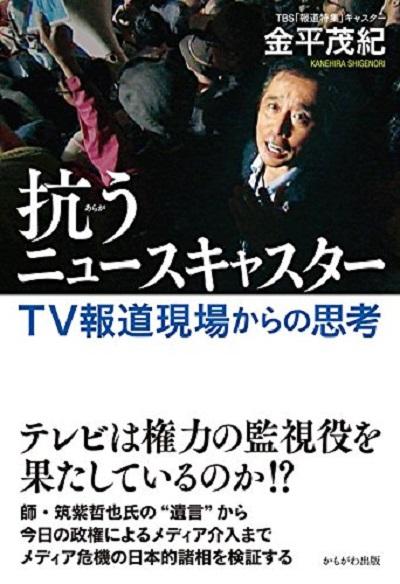 4/9(日)金平茂紀さん講演会「死んだ男の残したものは」~筑紫哲也さんを偲んで~