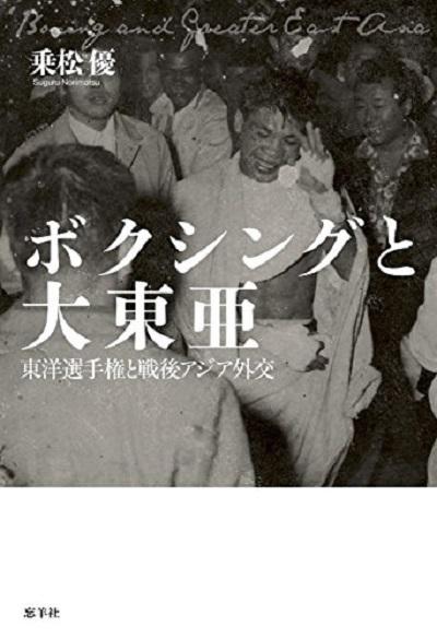 3/25(土)乗松優さんトークショー「ボクシングと大東亜 〜スポーツが牽引した戦後アジア復帰」