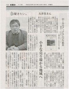 「産経新聞(2017年4月16日)」に掲載されました。