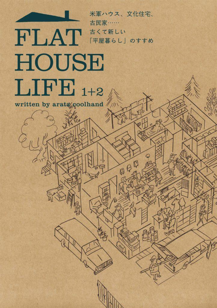 5/13(土)『FLAT HOUSE LIFE 1+2』刊行記念 「FLAT HOUSE meeting at ブックスキューブリック」