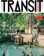 TRANSIT 35 南インド・スリランカ