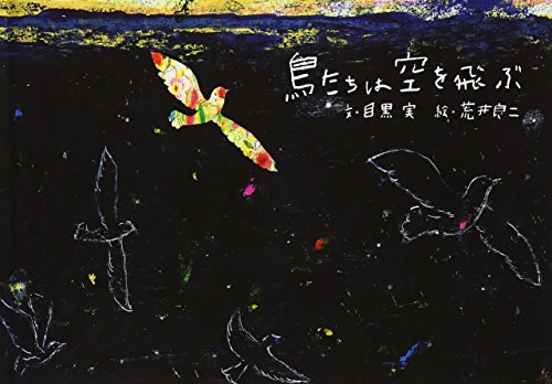 【開催中】5/2(火)-5/28(日)荒井良二・目黒実『鳥たちは空を飛ぶ』原画展
