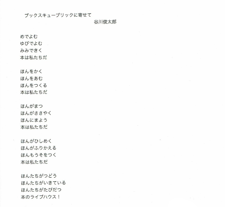 谷川俊太郎さんに詩を贈っていただきました。