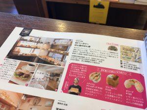 「福岡のもっとおいしいパン屋さん」に掲載されました。