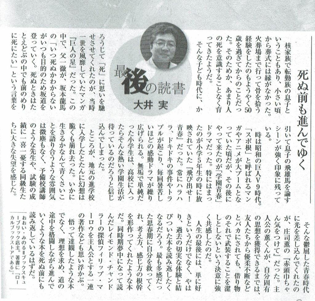 「週刊朝日(2017年5月26日号)」に店主のコラムが掲載されました。