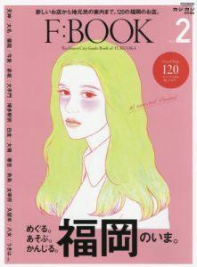 「F:BOOK」VOL.2