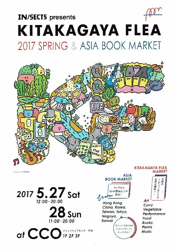 5/28(日)「KITAKAGAYA FLEA & ASIA BOOK MARKET」@大坂 店主がトークイベントに出演します。
