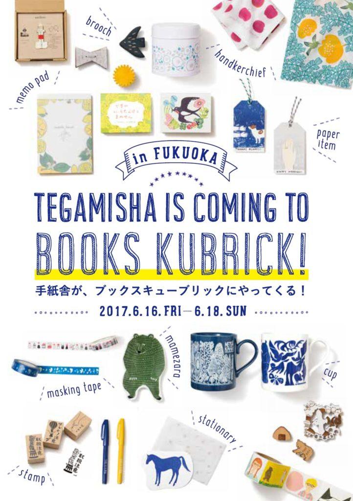 【終了】6/16(金)-6/18(日)手紙舎がブックスキューブリックにやってくる!
