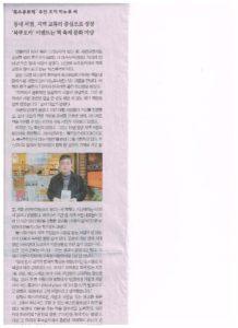 「釜山日報(2017年4月13日号)」に掲載されました。