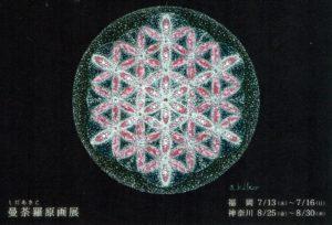 【終了】7/13(木)-7/16(日)しだあきこ曼荼羅原画展