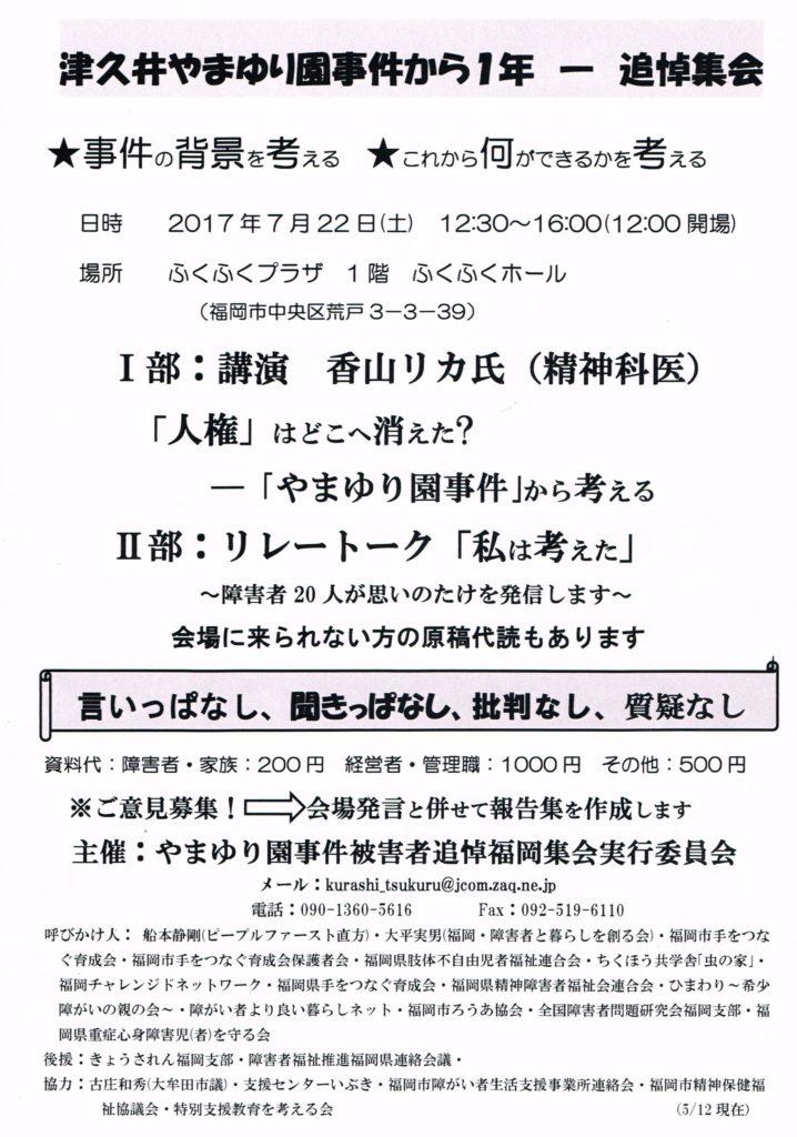 7/22(土)「津久井やまゆり園事件から1年ー追悼集会」ふくふくプラザにて開催されます。