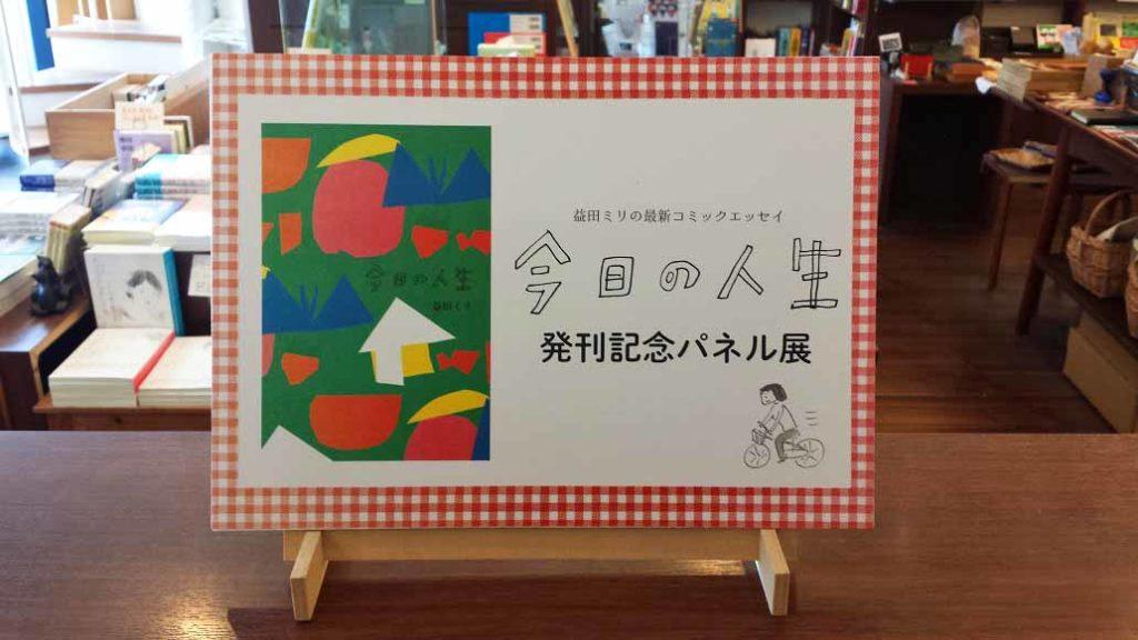 【終了】8/1(火)-8/13(日)益田ミリ『今日の人生』パネルフェア