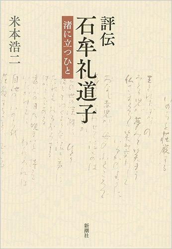 7/29(土)『評伝 石牟礼道子―渚に立つひと―』刊行記念 米本浩二さんトークショー
