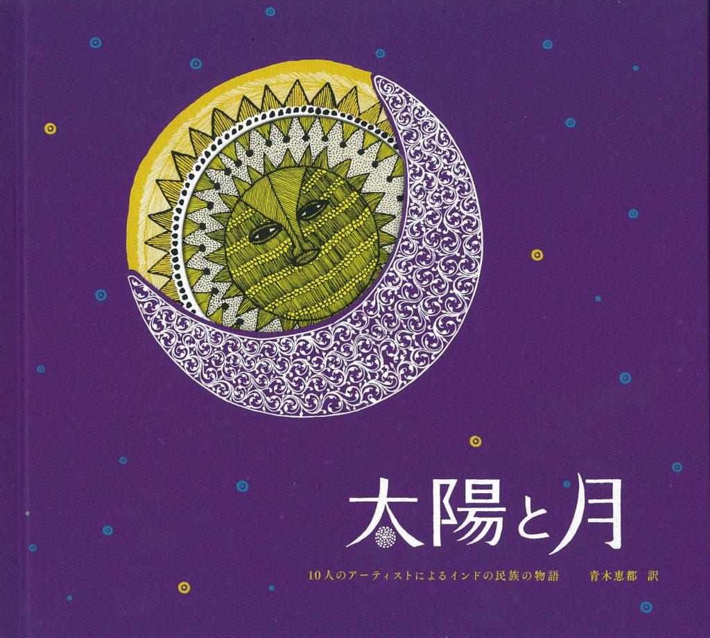 【開催中】7/25(火)-8/20(日)『太陽と月』(タムラ堂)刊行記念 シルクスクリーン作品展