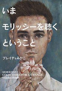 【終了】8/26(土)『いまモリッシーを聴くということ』発売記念 ブレイディみかこさんトークショー