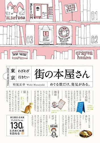 10/27(金)『東京わざわざ行きたい街の本屋さん』刊行記念 和氣正幸さんトークショー