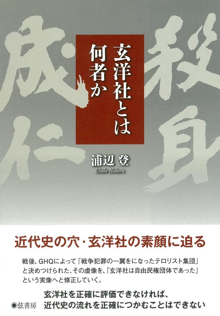 9/1(金)『玄洋社とは何者か』刊行記念 浦辺登さんトークショー