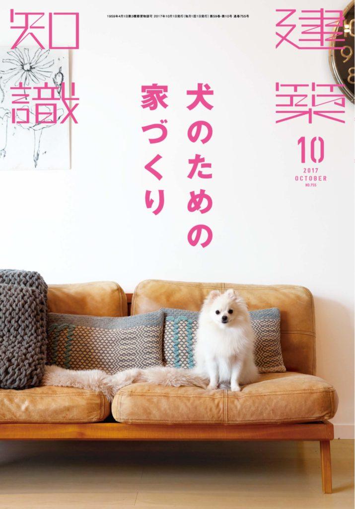 【終了】10/14(土)建築専門出版社が建築視点で考える「猫・犬のための家づくり」講座