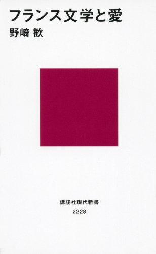 11/24(金)フランス文学者・野崎歓さんトークショー