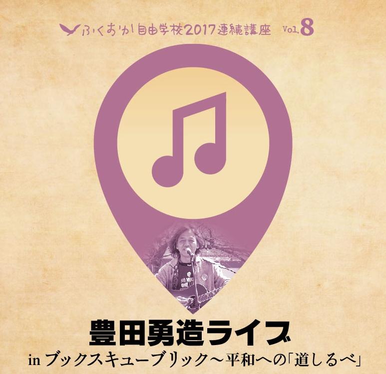 11/11(土)豊田勇造ライブ in ブックスキューブリック~平和への「道しるべ」