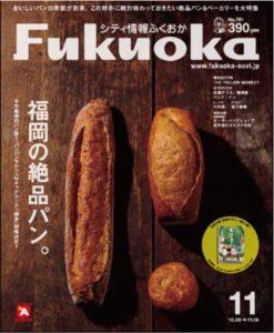 「シティ情報ふくおか(2017年11月号)」に掲載されました。