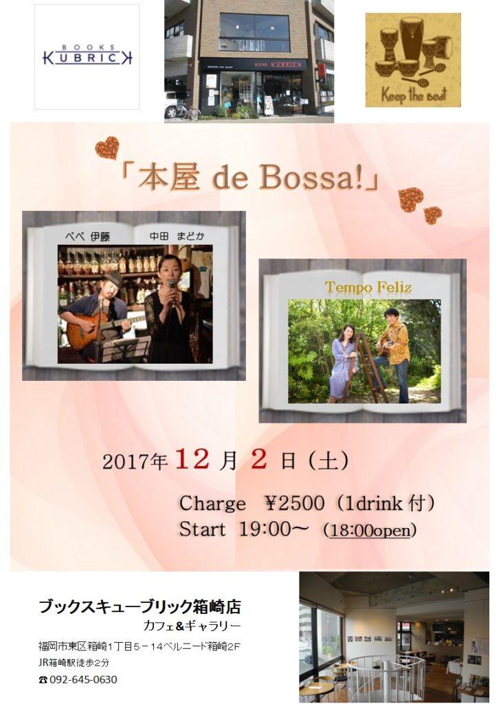 【終了】12/2(土)ボサノバコンサート「本屋でボッサ」