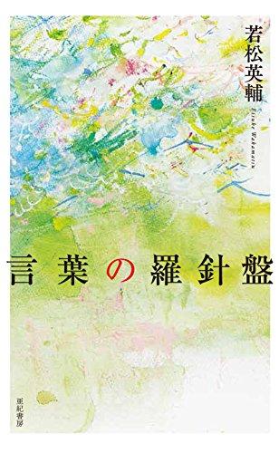 【終了】12/6(水)『言葉の羅針盤』刊行記念 若松英輔さんトークショー