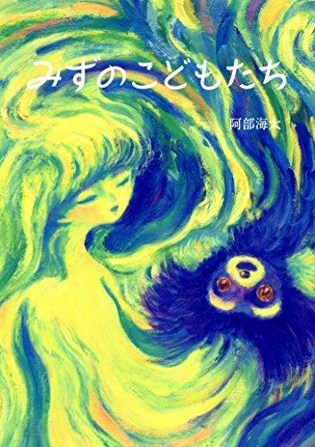 【開催中】11/21(火)-12/17(日)阿部海太 絵本「みずのこどもたち」原画展
