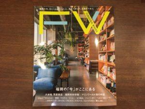 「FUKUOKA WINDS(フクオカ ウインズ)」に掲載されました。