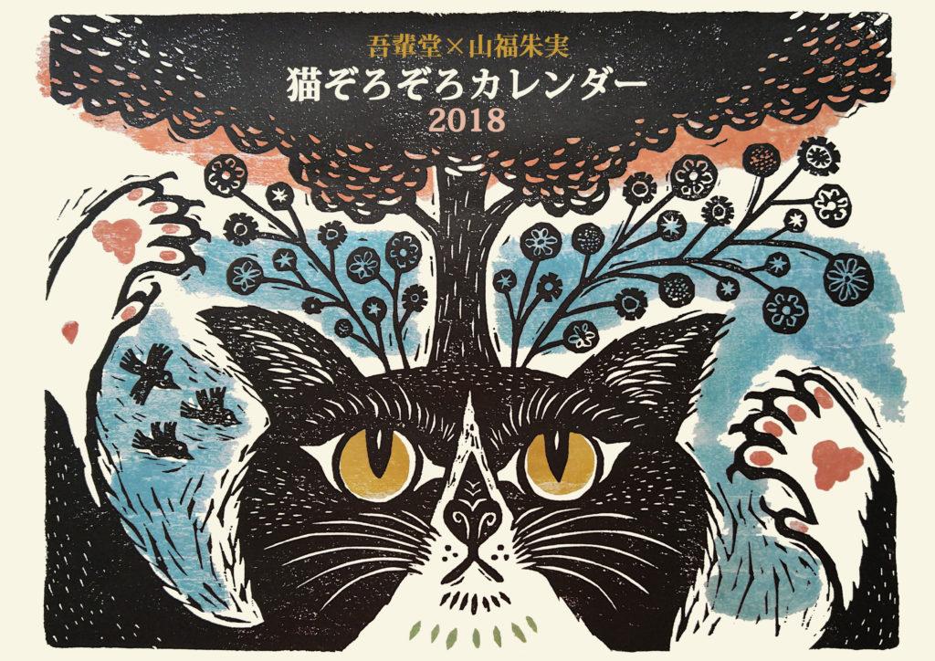 12/19-1/14 吾輩堂×山福朱実『猫ぞろぞろカレンダー原画展』