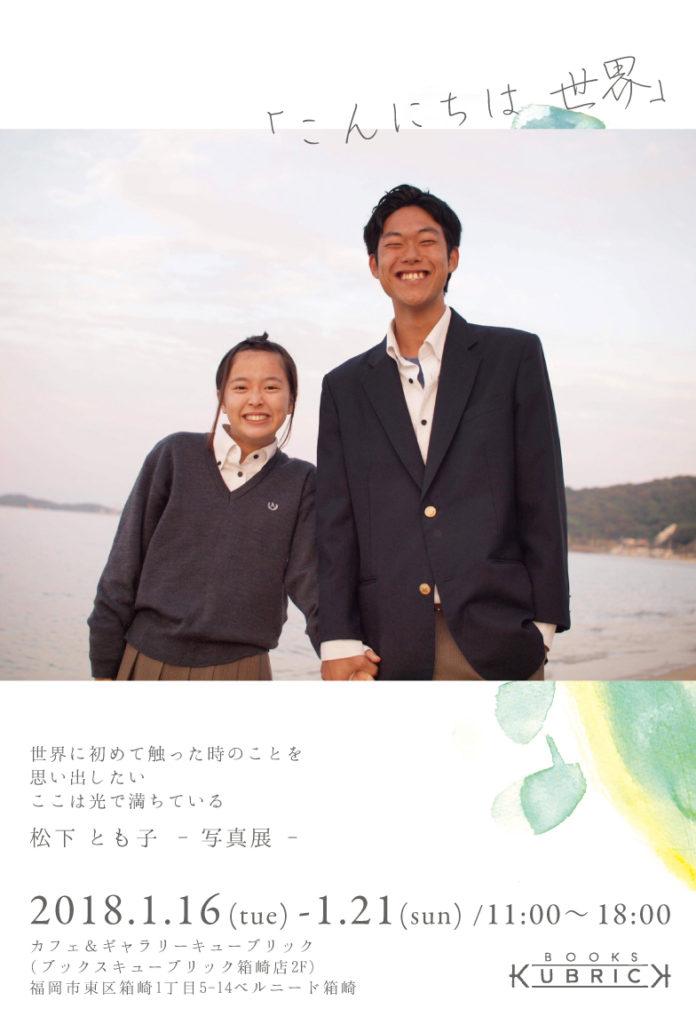 【開催中】1/16-1/21 松下とも子写真展「こんにちは 世界」