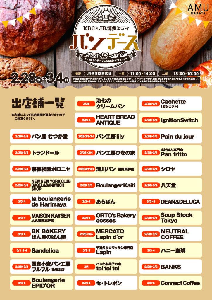 3/3(土)・3/4(日)博多駅前のパンイベント「パンデース」に出店します。