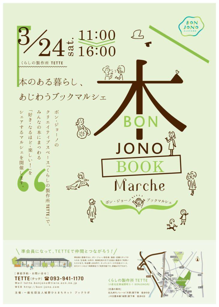3/24(土)「ボン(本)・ジョーノ ブックマルシェ」@北九州 店主がトークイベントに出演します。