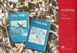 「murren vol.22 岩波少年文庫」murren編集部