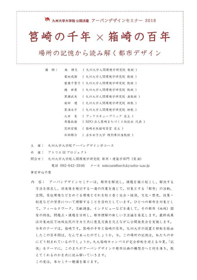 【終了】4/20(金)九州大学大学院公開講座 アーバンデザインセミナー 2018 オープニングセミナー