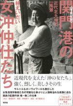 5/11(金)『関門港の女沖仲仕たち』 発売記念トークショー「林えいだいとは何者だったのか?」