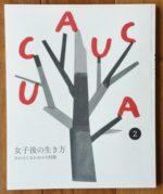 「UCAUCA 2号」