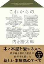 「これからの本屋読本」内沼晋太郎