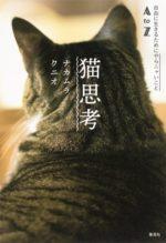 「猫思考 自由に生きるためにやらニャいことAtoZ」ナカムラクニオ