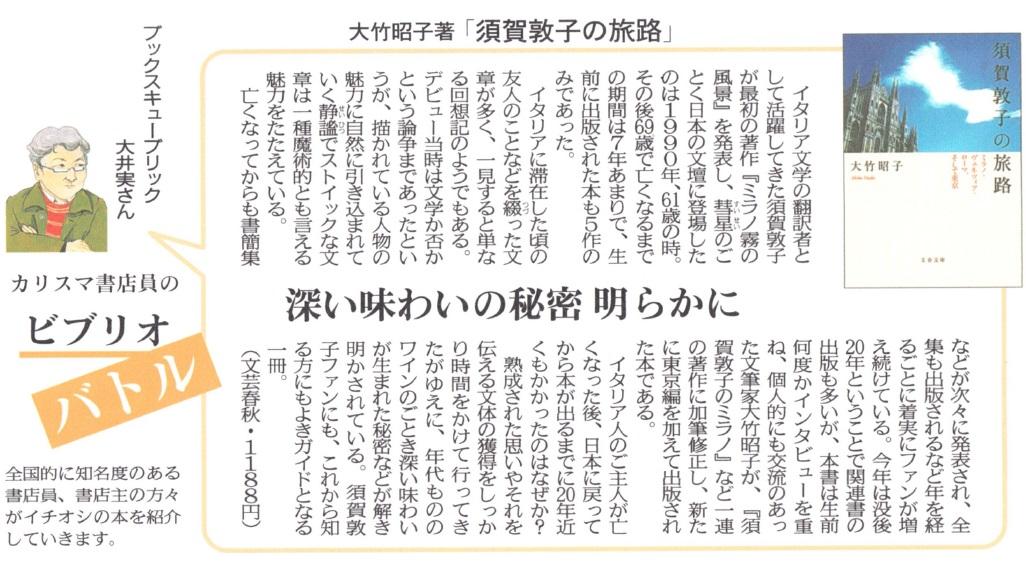 西日本新聞「カリスマ書店員の激オシ本」に店主が寄稿しました。